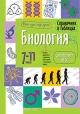 Биология 7-11 кл. Справочник в таблицах